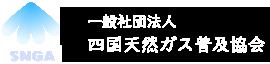 一般社団法人 四国天然ガス普及協会/ Shikoku Natural Gas Association (SNGA)
